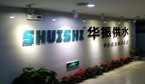 湖(hu)南華振供水設備有限公司