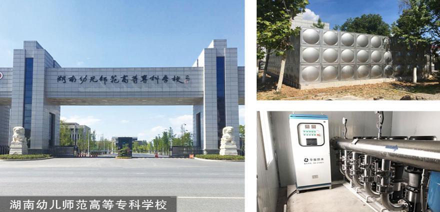 湖(hu)南幼兒師(shi)範高等專科學校