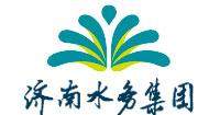 济南水务集团