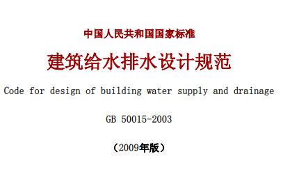 《建筑给水排水设计规范》