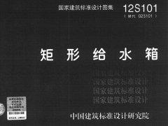 《不锈钢水箱图集12S101》最新版免费下载_在线观看