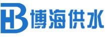 博海供水设备品牌logo图标