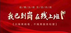 <strong>2020年湖(hu)南華振供水設備有限公司開(kai)工公告(gao)</strong>